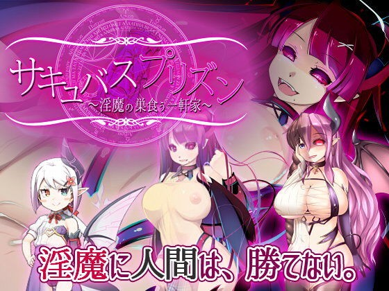 Succubus Prison ~House of Lewd Demons~