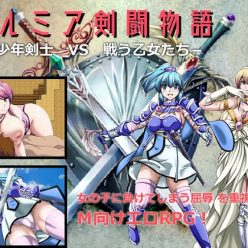 Gladiators of Elmia ~Boy Swordsman VS Fighting Maidens~
