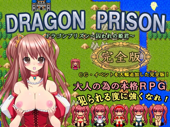 DRAGON PRISON -Captive Princess- Complete Edition
