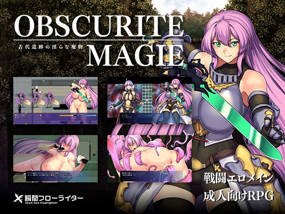Obscurite Magie ~ Ancient Relics and Lewd Monsters