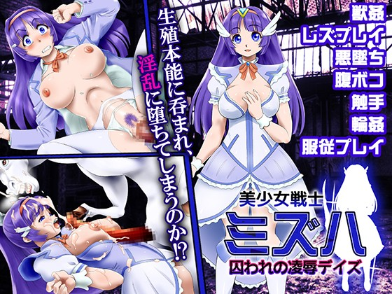 Beautiful Warrior Mizuha's Captive Violation Days