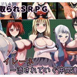 NTR-SRPG Irene ~Pushover Companions~