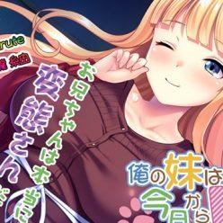 Ore no Imouto wa Kyou kara Do S ~O, Onii-chan Nanka, Atashi no Pet ni Shiteyarun Dakara~