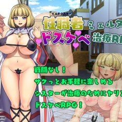 Priestess Myelta's Sextravagant Remedies - RPG