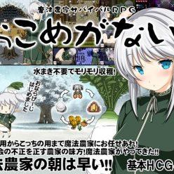 We Have No Rice! ~Magical Farming Survival RPG~