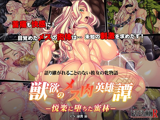 A Tale of A Beast-Lusting Fem-Meat Heroine ~The Jungle of Pleasure~