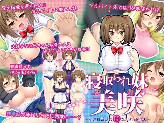 Netorare Imouto Misaki ~Ecchi Arubaito Sex Life~