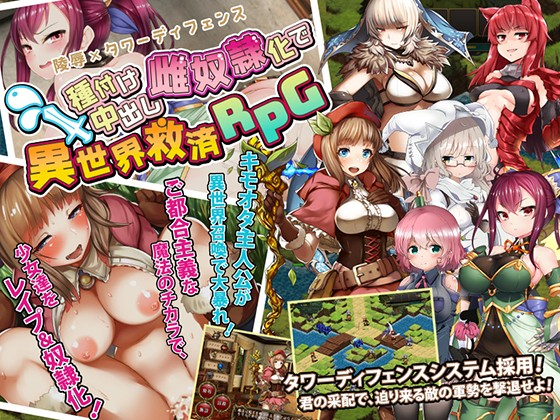 Sexual Violation x Tower Defense - RPG to Save the Fantasy World by Inseminating Sex
